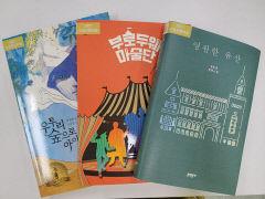 수성인문학제 하반기 '수성북' 선정…독서 릴레이 진행