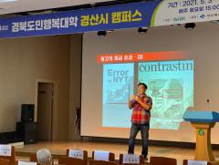 경북도민행복대학 경산시 캠퍼스 12차시...서경덕 교수 '세계를 향한 무한도전'  강의
