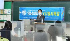영남대 교수들의 '명강의 특강'  대구경북 중·고교서 인기 폭발