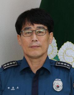 [프로필] 곽동호 경북 울진경찰서장