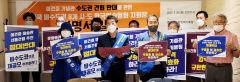 전국 비수도권 8개 시·도 한국미술협회 지회장, '이건희 기념관 수도권 건립 반대' 공동성명 발표