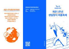 국립 해양과학관 개관 1주년 기념 '과학관 생일맞이 여름 축제' 개최