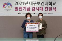 대구보건대 김영숙 대외협력실장, 대학발전기금 3,000만원 기탁