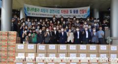 법무부 청소년 범죄예방위원 김천·구미지역협의회, '꿈나무들과 희망의 결연사업' 지원금 및 물품 전달식