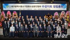 대구시 중소기업상공인협회 수성지회 초대회장에 김경훈 주원개발 대표