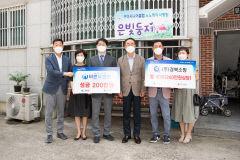 경북 구미 바른유병원·<주>경북소방, 홀몸어르신 돌봄방 후원품 전달