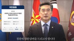 靑, 공군 부사관 사건 국민청원에