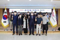 경북장애인체육회, 제15회 전국장애학생체육대회 종목별 대표자 회의 개최