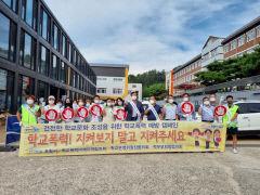 포항 유강초등서 학교폭력 근절 릴레이 캠페인 열려