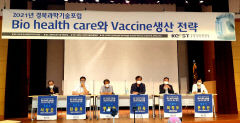 경북과총 '바이오 헬스 케어와 백신 생산전략' 세미나 개최