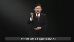 원희룡 대선출마 선언…
