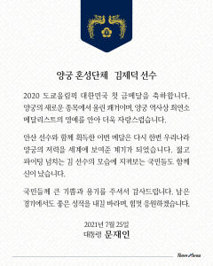 문대통령, 올림픽 메달리스트들에 축전…
