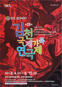[알림] 제19회 김천국제가족연극제