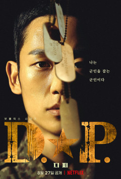 [놓치면 후회!] 김보통 작가, 'D.P.' 넷플릭스에 공개