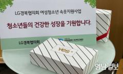 LG경북협의회와 지역아동센터 경북지원단, 청소년 속옷 지원