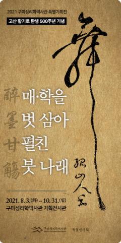 구미성리학역사관 ,고산 황기로 탄생 500주년 기념 특별기획전