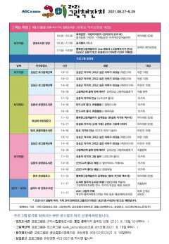 구미시립중앙도서관,  2021 구미그림책잔치 개최