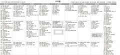 8월20일(금) TV 편성표