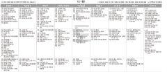 8월21일(토) TV 편성표