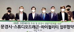 내년 방송 드라마 '환혼' 문경서 촬영...마성면 13829㎡ 부지에 세트장