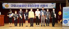 구미시설공단, 지속가능발전을 위한 ESG경영 원년 선포