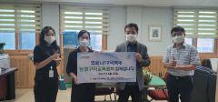 농협구미교육원, 선별진료소에 격려품 전달