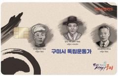 카드형 구미사랑상품권 출시...10% 특별할인 판매