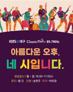 '아름다운 오후, 네시입니다'…KBS 음악프로그램 제목변경