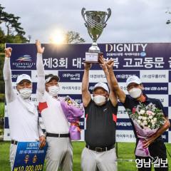 첫 출전 경북공고, 대구경북 고교동문 골프 우승