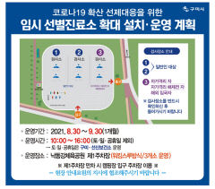 구미시, 낙동강체육공원 제1주차장에 선별진료소 3곳 추가운영
