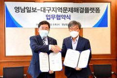 [시민사회는 지금] 영남일보-대구지역문제해결플랫폼 업무협약...
