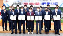 경북신보, 코로나19 위기 소상공인에 2천억원 긴급 지원...업체별 최대 5천만원
