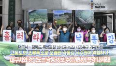 [포토뉴스] 녹조 대응 촉구하는 대구경북 환경단체