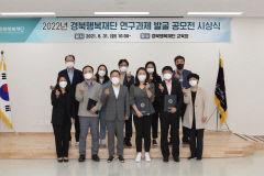 경북행복재단, 보건·복지 연구과제 공모전 시상식 열어