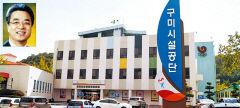 구미시설공단, 경영평가 2년 연속 '최우수'