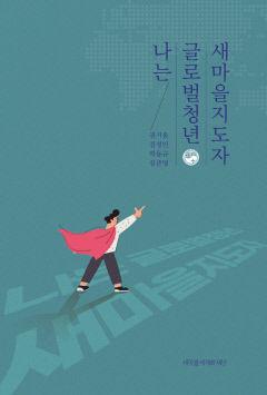 새마을세계화재단, 글로벌청년새마을지도자 수기집 발간