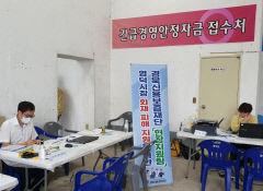 경북신보, 영덕시장 화재 피해 지원 특례보증 실시