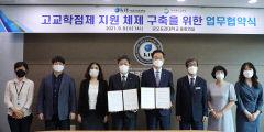 금오공대-경북도교육청, 고교학점제 지원 업무협약