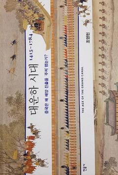 [신간] 대운하 시대 1415~1784