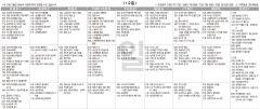 9월12일(일) TV 편성표