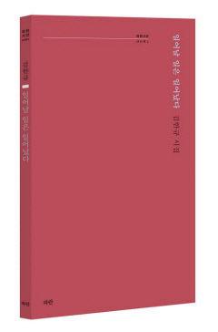 김한규 시인-박지음 소설가 등 영남일보 문학상 출신 작가들 책 잇따라 발간