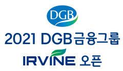 DGB금융그룹, 2021어바인 오픈 골프 개최
