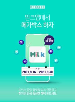 메가박스, 포인트 통합 플랫폼 '밀크'와 멤버십 포인트 교환 서비스 오픈