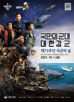 국군의 날 행사 포항 해병대서 창군 이래 처음 개최