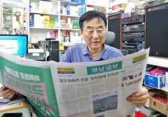 [창간 76주년 기획 - 영남일보 독자 스토리] 의성-영남약국 권기목 약사