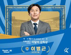 대구 이병근 감독, K리그 '9월의 감독' 선정...세징야, 9월 선수상 후보 올라