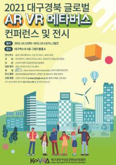 2021 대구경북 글로벌 AR·VR 메타버스 컨퍼런스 및 전시회 12일부터 엑스코서