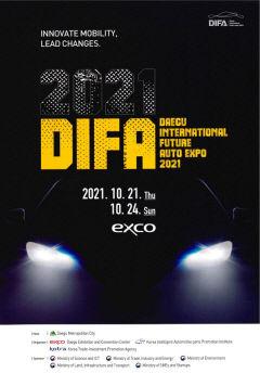 '대구 국제 미래자동차엑스포' 21일부터 사흘간 엑스코에서 열려