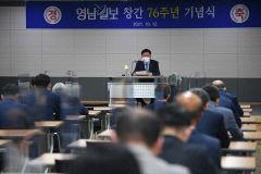 [포토뉴스] 영남일보 창간 76주년 기념식