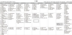 10월15일(금) TV 편성표